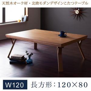 【単品】こたつテーブル 長方形(120×80cm)【Catlaya】ナチュラル 天然木オーク材・北欧モダンデザインこたつテーブル【Catlaya】カトレーヤ - 拡大画像