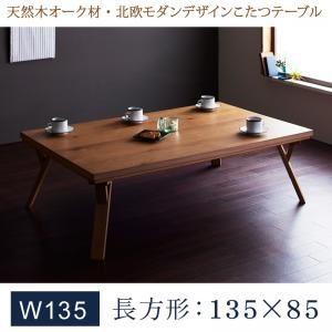 【単品】こたつテーブル 長方形(135×85cm)【Catlaya】ナチュラル 天然木オーク材・北欧モダンデザインこたつテーブル【Catlaya】カトレーヤ - 拡大画像