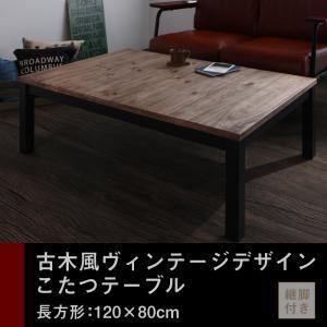 【単品】こたつテーブル 長方形(120×80cm) カラー:ヴィンテージウッド 古木風ヴィンテージデザインこたつテーブル Nostalwood ノスタルウッド - 拡大画像