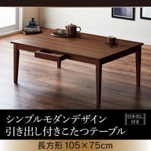 【単品】こたつテーブル 長方形(105×75cm)【Foyer】ブラウン シンプルモダンデザイン・引出付きこたつテーブル【Foyer】フォワイネ - 拡大画像