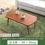 【単品】こたつテーブル 長方形(90×50cm)【Touju】天然木ウォールナット材 折りたたみこたつテーブル【Touju】トゥージュ