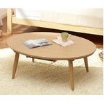 【単品】こたつテーブル 楕円形(105×75cm)【Staller】オークナチュラル 天然木ウォールナット・オーク材 オーバルデザインこたつテーブル【Staller】スタレー