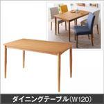 【単品】ダイニングテーブル 幅120cm【Kleur】ナチュラル 季節によってカラーを変えられる! カバーリングダイニング【Kleur】クルール