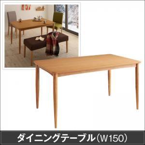 【単品】ダイニングテーブル 幅150cm【Kleur】ナチュラル 季節によってカラーを変えられる! カバーリングダイニング【Kleur】クルール