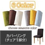 【本体別売】チェアカバー(1脚分)【Kleur】アイボリー 季節によってカラーを変えられる! カバーリングダイニング【Kleur】クルール