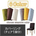 【本体別売】チェアカバー(1脚分)【Kleur】イエロー 季節によってカラーを変えられる! カバーリングダイニング【Kleur】クルール