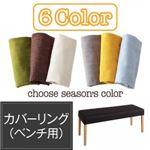 【本体別売】ベンチカバー(1台分)【Kleur】アイボリー 季節によってカラーを変えられる! カバーリングダイニング【Kleur】クルール