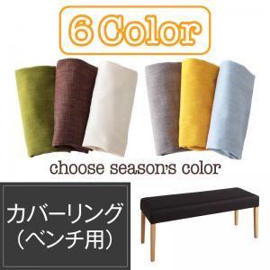 【本体別売】ベンチカバー(1台分)【Kleur】グリーン 季節によってカラーを変えられる! カバーリングダイニング【Kleur】クルール
