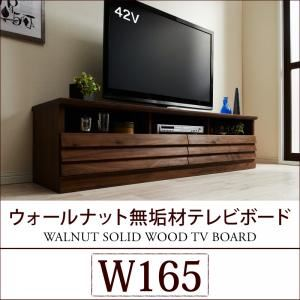 テレビ台 幅165cm【New wal】ウォールナット無垢材テレビボード【New wal】ニューウォール - 拡大画像