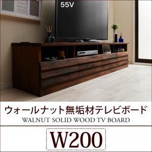 テレビ台 幅200cm【New wal】ウォールナット無垢材テレビボード【New wal】ニューウォール - 拡大画像
