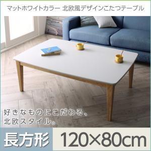 【単品】こたつテーブル 長方形(120×80cm)【Crys】マットホワイトカラー北欧風デザインこたつテーブル【Crys】クリュス - 拡大画像