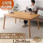【単品】こたつテーブル 長方形(120×80cm)【Ramillies】オークナチュラル 4段階で高さが変えられる!天然木オーク材高さ調整こたつテーブル【Ramillies】ラミリ