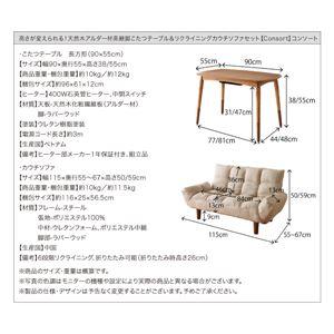 こたつテーブル&ソファー2点セット【Consort】ベージュ 高さが変えられる! 天然木アルダー材高継脚こたつテーブル&リクライニングカウチソファセット【Consort】コンソート