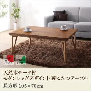 【単品】こたつテーブル 長方形(105×70cm)【cellexe】天然木チーク材 モダンレッグデザイン国産こたつテーブル【cellexe】セレクス