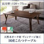 【単品】こたつテーブル 長方形(120×75cm)【Stunnixe】天然木オーク材 ヴィンテージ加工国産こたつテーブル【Stunnixe】スタニクス