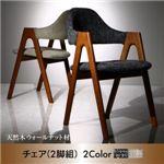 【テーブルなし】チェア チャコールグレー(GY) 天然木ウォールナット材 モダンデザインダイニング WAL ウォル