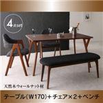 ダイニングセット 4点セット(テーブル+チェア2脚+ベンチ1脚) 幅170cm テーブルカラー:ウォールナットブラウン チェアカラー×ベンチカラー:サンドベージュ×ダークグレー 天然木ウォールナット材 モダンデザインダイニング WAL ウォル