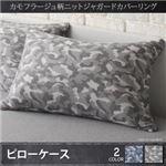 【枕カバーのみ】ピローケース【bren】ネイビー カモフラージュ柄ニットジャガードカバーリング【bren】ブレン
