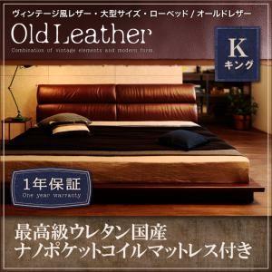 大型サイズ・ローベッド OldLeather オールドレザー