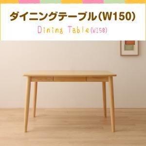 【単品】ダイニングテーブル 幅150cm ナチュラル ファミリー向け タモ材 ダイニング Uranus ウラノス