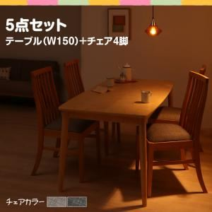 ダイニングセット 5点セット(テーブル+チェア4脚) テーブル幅150cm テーブルカラー:ナチュラル チェアカラー:ライトグレー ファミリー向け タモ材 ハイバックチェア ダイニング Uranus ウラノス