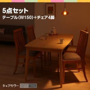 ダイニングセット 5点セット(テーブル+チェア4脚) テーブル幅150cm テーブルカラー:ナチュラル チェアカラー:チャコールグレー ファミリー向け タモ材 ハイバックチェア ダイニング Uranus ウラノス