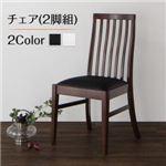 【テーブルなし】チェア2脚セット 座面カラー:ホワイト ファミリー向け タモ材 ハイバックチェアダイニング Daphne ダフネ