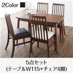 ダイニングセット 5点セット(テーブル+チェア4脚) テーブル幅115cm テーブルカラー:ブラウン チェアカラー:ブラック ファミリー向け タモ材 ハイバックチェアダイニング Daphne ダフネ