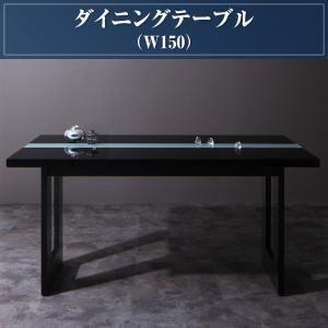 【単品】ダイニングテーブル 幅150cm シンプルモダンテイスト ダイニング final フィナール