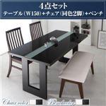 ダイニングセット 4点セット(テーブル+チェア2脚+ベンチ1脚) テーブル幅150cm チェアカラー×ベンチカラー:ブラック×ホワイト シンプルモダンテイスト ハイバックチェア ダイニング final フィナール