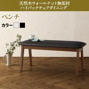 【ベンチのみ】ベンチ 座面カラー:ホワイト 天然木 ウォールナット無垢材 ダイニング Virgo バルゴ