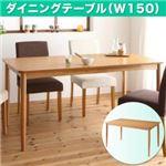 【単品】ダイニングテーブル 幅150cm ナチュラル 撥水防汚機能付き! カバーリングダイニング Repel リペル