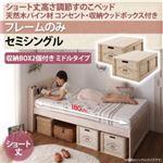 すのこベッド セミシングル ウッドボックス:ミドル【フレームのみ】フレームカラー:ホワイトウオッシュ ショート丈高さ調節すのこベッド 天然木パイン材 コンセント・収納付 Arainneアリエンヌ