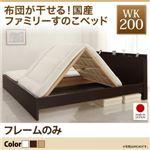 すのこベッド ワイドキングサイズ200cm【フレームのみ】フレームカラー:ホワイト 布団が干せる!国産ファミリーすのこベッド EARIS イーリス
