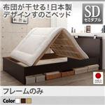 すのこベッド セミダブル【フレームのみ】フレームカラー:ホワイト 布団が干せる!デザインすのこベッド OPTIMUS オプティムス