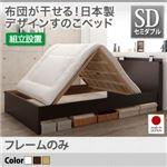 【組立設置費込】すのこベッド セミダブル【フレームのみ】フレームカラー:ダークブラウン 布団が干せる!デザインすのこベッド OPTIMUS オプティムス