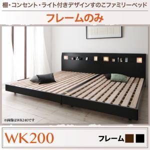 すのこベッド ワイドキングサイズ200cm【フレームのみ】フレームカラー:ウォルナットブラウン 棚・コンセント・ライト付きデザインすのこベッド ALUTERIA アルテリア - 拡大画像