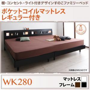 すのこベッド ワイドキングサイズ280cm【ポケットコイルマットレス(レギュラー)付き】フレームカラー:ブラック 棚・コンセント・ライト付きデザインすのこベッド ALUTERIA アルテリア - 拡大画像
