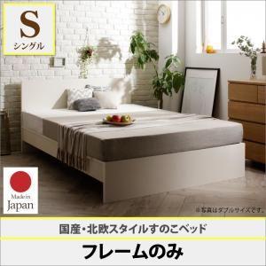 すのこベッド シングル【フレームのみ】フレームカラー:ホワイト 国産・デザインすのこベッド Topeka トピカ - 拡大画像