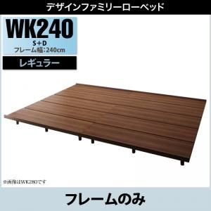 ベッド ワイドキングサイズ240(シングル+ダブル) レギュラー丈【フレームのみ】フレームカラー:ウォルナットブラウン デザインすのこファミリーベッド ライラオールソン - 拡大画像