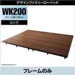 ベッド ワイドキングサイズ200 ロング丈【フレームのみ】フレームカラー:ウォルナットブラウン デザインすのこファミリーベッド ライラオールソン