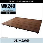 ベッド ワイドキングサイズ240(シングル+ダブル) ロング丈【フレームのみ】フレームカラー:ウォルナットブラウン デザインすのこファミリーベッド ライラオールソン