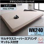 ベッド ワイドキングサイズ240(シングル+ダブル)【マルチラスマットレス付き フルレイアウト フレーム幅240】フレームカラー:ウォルナットブラウン デザインすのこファミリーベッド ライラオールソン