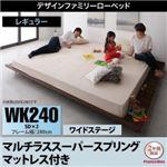 ベッド ワイドキングサイズ240(セミダブル×2)【マルチラスマットレス付き ワイドステージレイアウト フレーム幅280】フレームカラー:ウォルナットブラウン デザインすのこファミリーベッド ライラオールソン