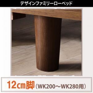 【本体別売】12cm脚(WK200〜280用) ウォルナットブラウン デザインすのこファミリーベッド ライラオールソン専用 別売り 脚 - 拡大画像