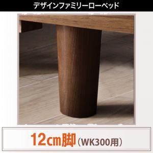 【本体別売】12cm脚(WK300用) ウォルナットブラウン デザインすのこファミリーベッド ライラオールソン専用 別売り 脚 - 拡大画像