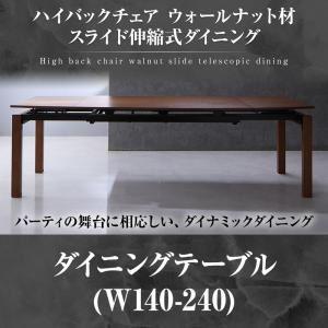 【単品】ダイニングテーブル 幅140-240cm ブラウン ウォールナット材 スライド伸縮式ダイニング Gemini ジェミニ