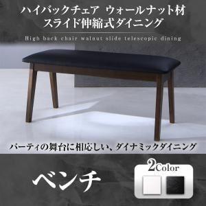 【ベンチのみ】ベンチ ホワイト ウォールナット材 スライド伸縮式ダイニング Gemini ジェミニ - 拡大画像