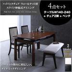 ダイニングセット 4点セット(テーブル+チェア2脚+ベンチ1脚) テーブルカラー:ブラウン チェアカラー×ベンチカラー:ホワイト×ホワイト ハイバックチェア ウォールナット材 スライド伸縮式ダイニング Gemini ジェミニ