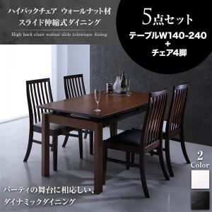 ダイニングセット 5点セット(テーブル+チェア4脚) テーブルカラー:ブラウン チェアカラー:ブラック ハイバックチェア ウォールナット材 スライド伸縮式ダイニング Gemini ジェミニ - 拡大画像